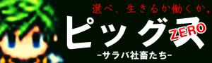 ピッグスZERO1