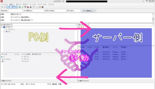 FTPファイルジラバキューム