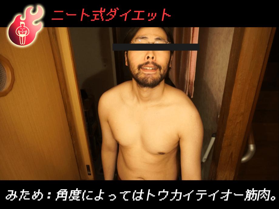 ニート式ダイエット経過図4