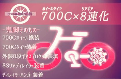鬼の脚(ママチャリ700C化リア8速化つまりクロスバイク化)