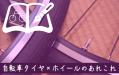 【自転車のタイヤ×ホイール覚書】クロスバイクのタイヤとは?ホイールとは?ママチャリのタイヤとは?ホイールとは?適正空気圧とは?