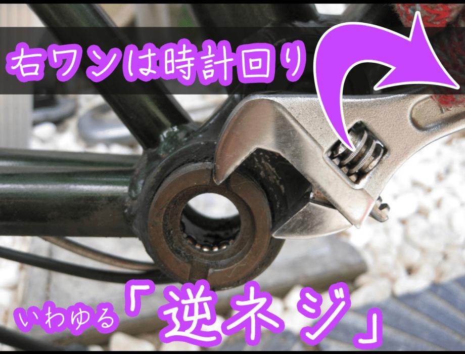 右ワンを外す画像②(自転車のBB交換)
