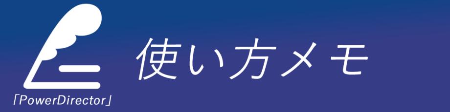 パワデ講座メモ絵