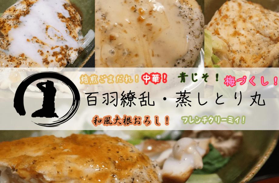 ニートダイエット 蒸し鳥 鶏ハム ニート飯