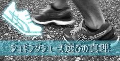 ランニングシューズ おすすめ ジョギングシューズ 選び方