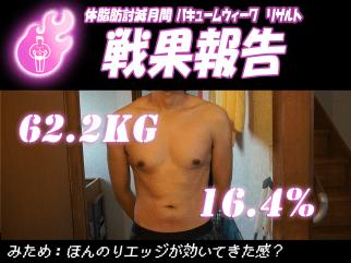 体脂肪減らす,体脂肪激減,体脂肪落とす