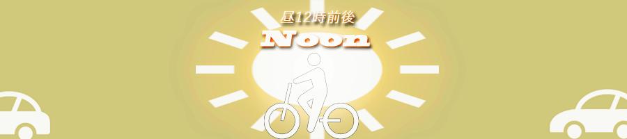 昼が良い 自転車ダイエット サイクリング ジョギング おすすめ時間帯 ニートダイエット