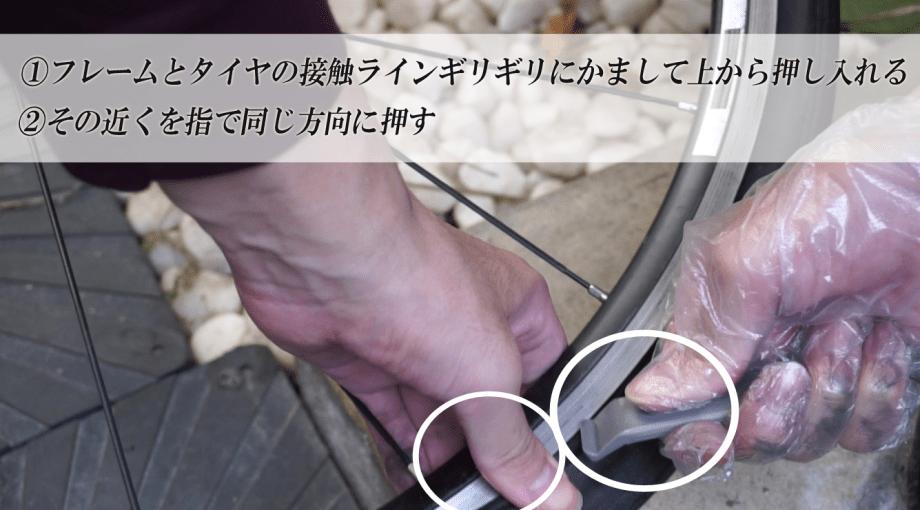 タイヤいれ攻略 タイヤの入れ方やり方 パンク修理方法 ママチャリ 自転車 700Cタイヤ クロスバイク