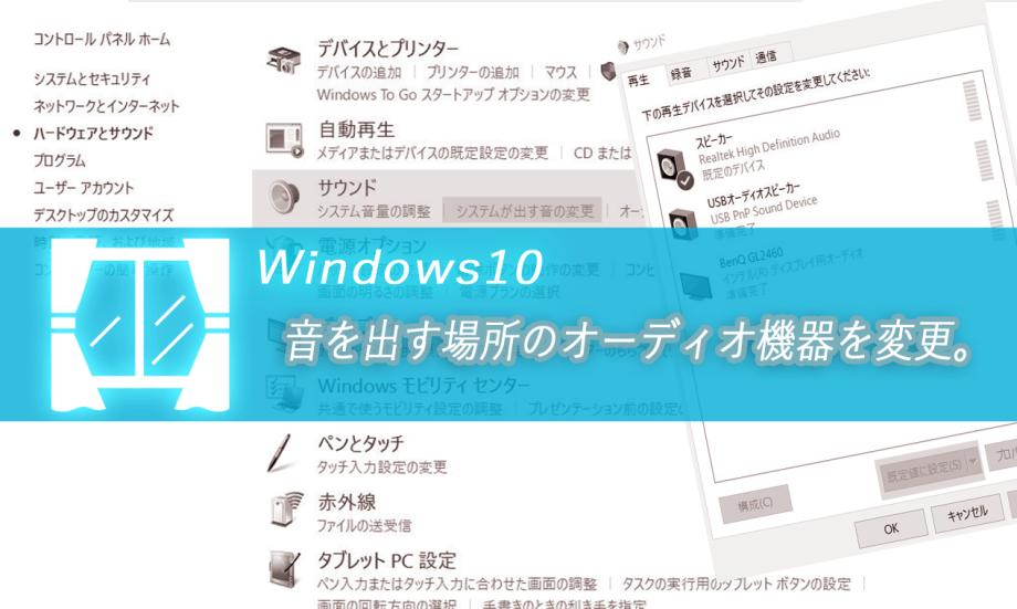 windows10pc オーディオ変更
