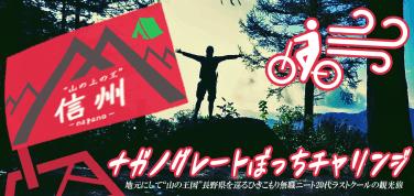 「長野県観光一人旅」ナガノグレートぼっちチャリンジ