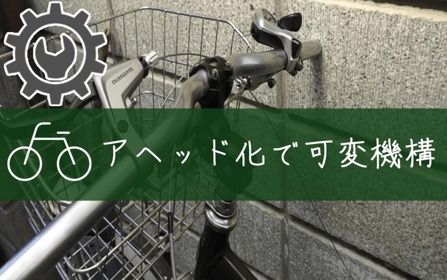 自転車のハンドル交換とステム交換のやりかた(ハンドルポストも交換)