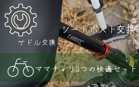 シティサイクル自転車の「シートポスト上げカスタム」