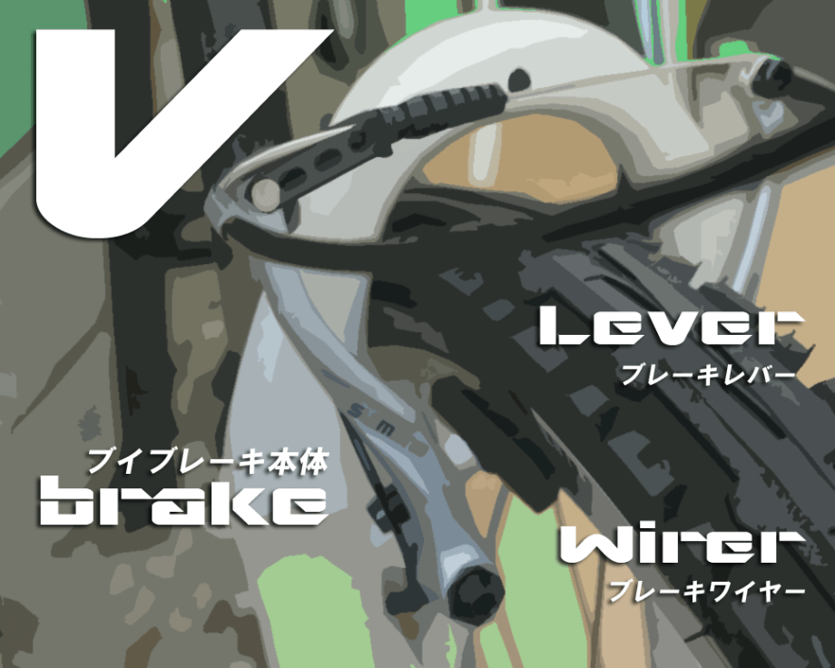 Vブレーキの交換や調整など整備方法完全ガイド