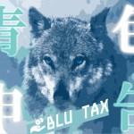青色申告65万円控除を狙う方法