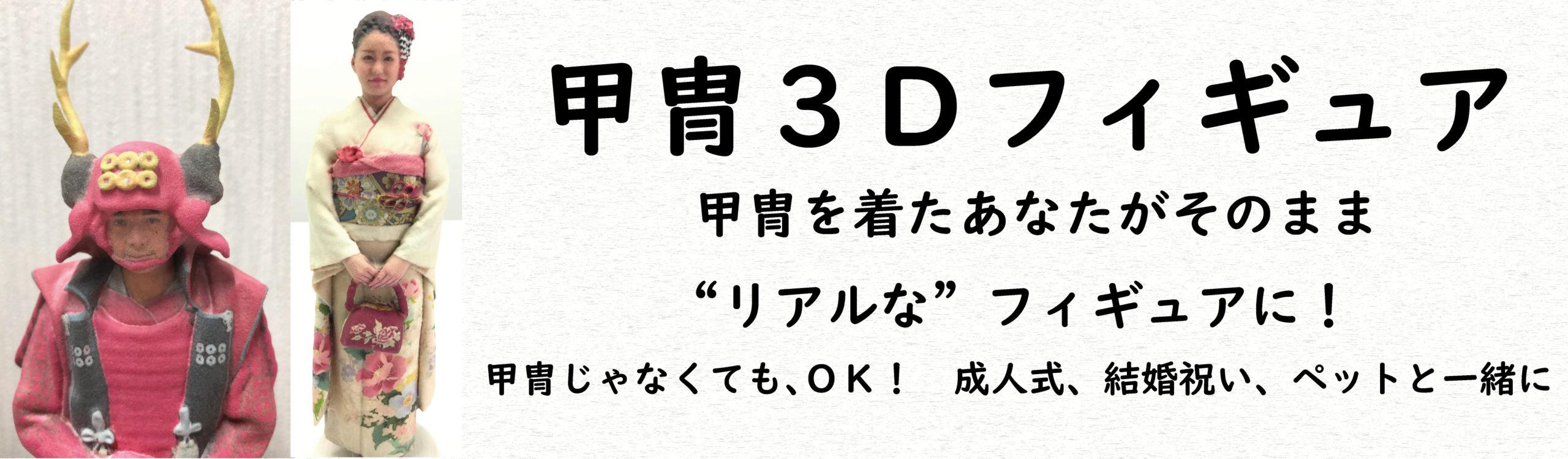 甲冑3Dフィギュアを創ろう!