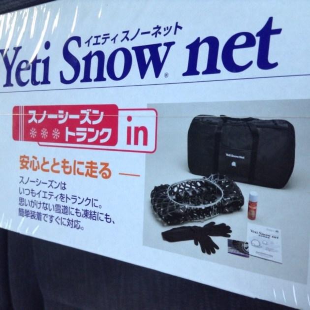 簡単装着だった雪用タイヤネット!その名はイエティスノーネット。