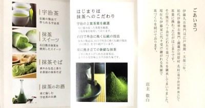 伊藤久右衛門の宇治抹茶バターサンド『みどりあはせ』