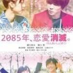 2085年、恋愛消滅