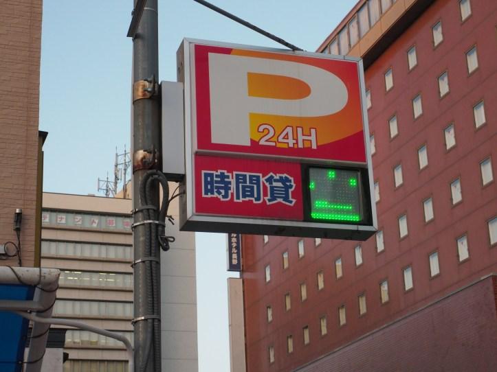長野市駐車場看板