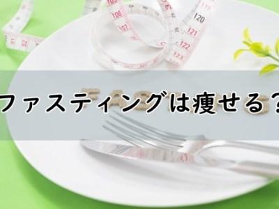 断食ファスティング