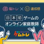 ゲムトレの口コミ・評判・体験談