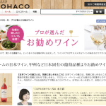 LOHACOの通販サイトでCP最強!日本ワインのご紹介