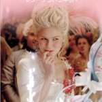 姫気分で『マリー・アントワネット』