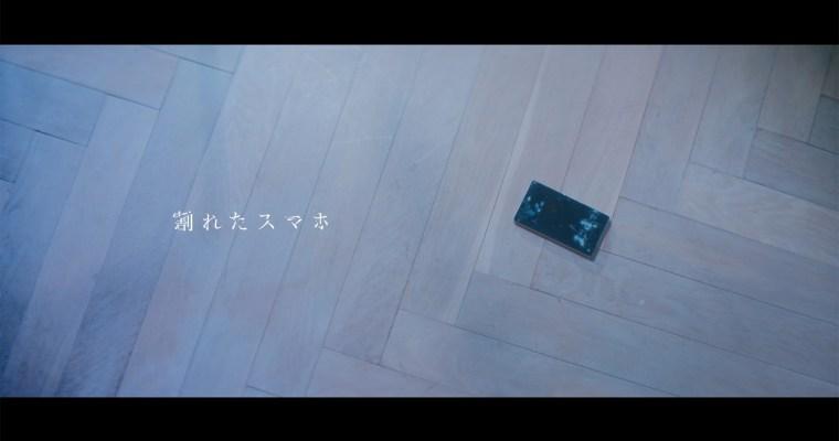 欅坂46「割れたスマホ」Music Video EDIT/MA 担当しました