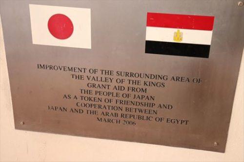 日本も資金的に協力しているのですね