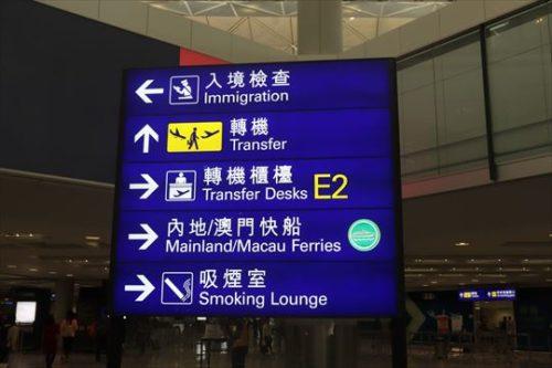 香港国際空港に到着後、入国手続きはせずにマカオ行きのフェリー乗り場に向かいます