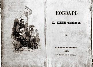 Ілюстрація з інтернету: титульна сторінка першого видання, 1840 рік