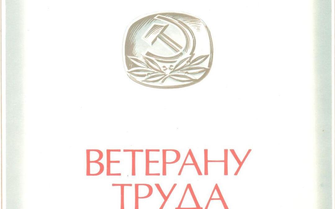 Грамота, Верещагина, 02.1983