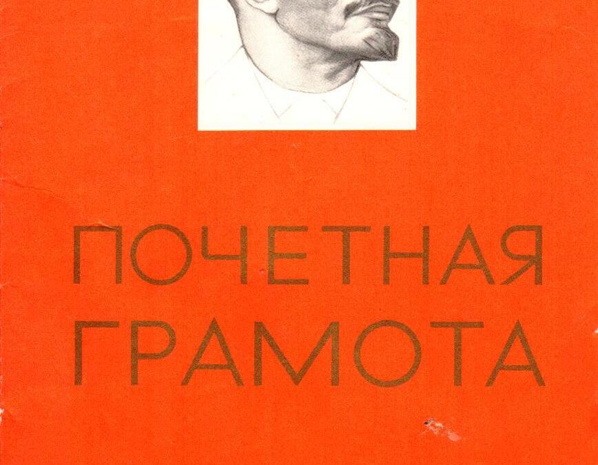 Грамота, Верещагина, 29.04.72
