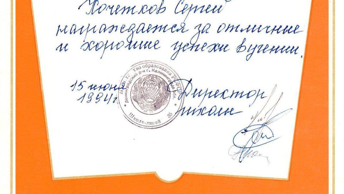 Грамота, Кочетков, 15.06.1994, Калининград