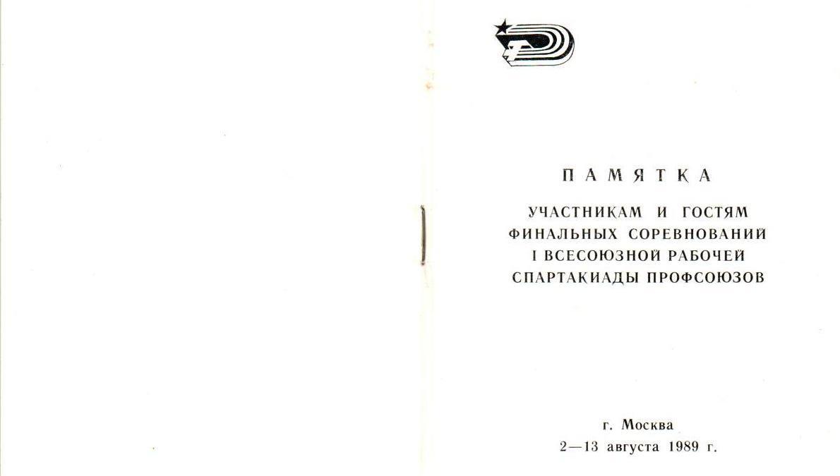 Памятка участникам спартакиады, 1989, Москва .
