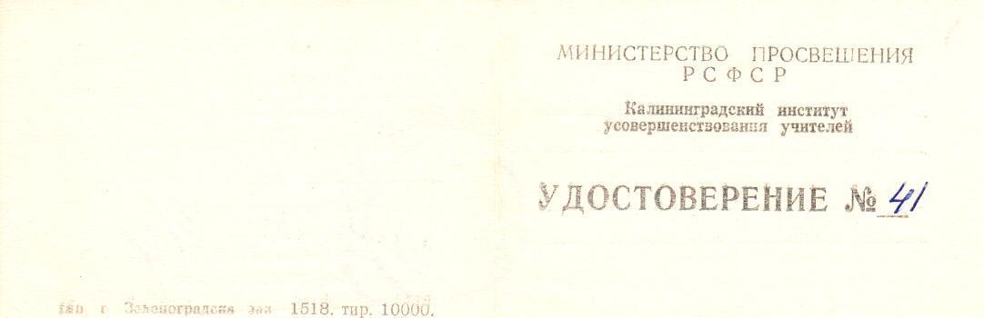 Удостоверение, Фёдорова, 08.01.1982, Калининградский институт усовершенствования учителей