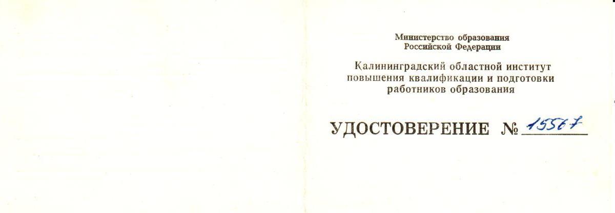 Удостоверение, Фёдорова, 4.11.1995, Калининградский областной институт повышения квалификации и подготовки работников образования.