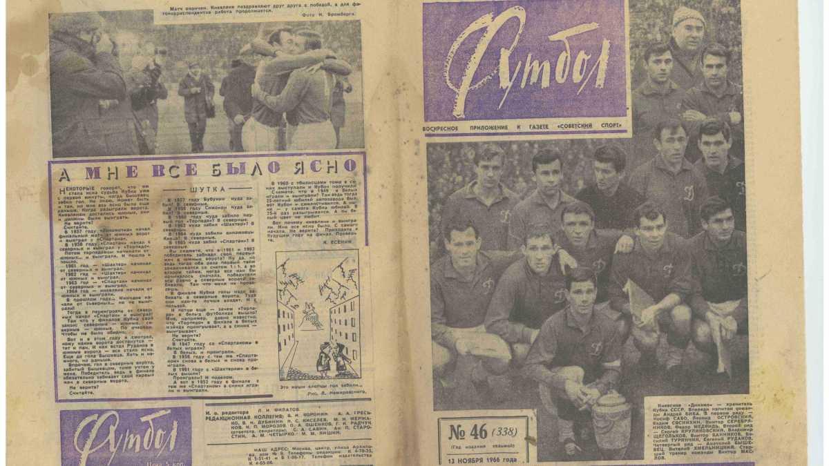 Футбол, 09.10.1966
