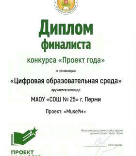 Диплом финалиста проекта
