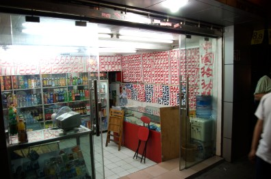 Lucky telephone numbers for sale in a convenience store.