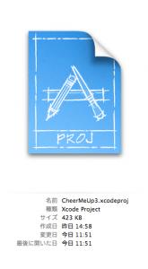 適当なXcodeのプロジェクトファイル