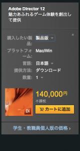 Director12 製品版料金(140000円)