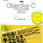 本紹介:Amazonレビュー書きました→詳細! Objective-C iPhoneアプリ開発 入門ノート