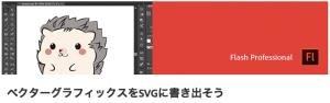 FlashProでSVG