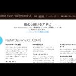 Flash Professional CC(2014.1):「カスタムプラットフォームのサポート」に注目せよ