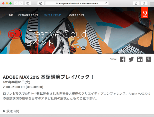 AdobeMAX2015