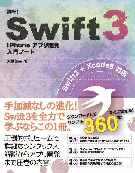Swift3bookL