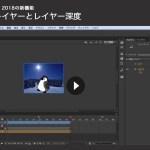 Adobe Animate CC 2018の新機能を知るならコレ
