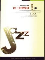 爵士和聲樂理練習簿