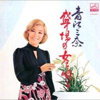 青江三奈 - 盛り場の女を唄う (1974)